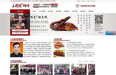 王国忠卤菜网站建设案例