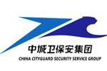 上海中城卫保安集团有限公司