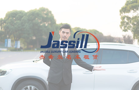 杰希尔租车-网站建设